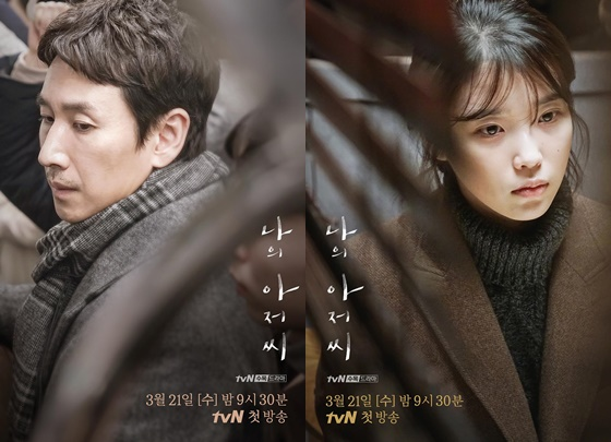 [TV별점토크]'나의 아저씨', 중독에서 헤어날 수 없는 마약같은 드라마!