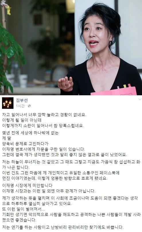 2016년 김부선이 이재명 시장 논란과 관련해 올린 SNS 사과글 / 사진=김부선 페이스북
