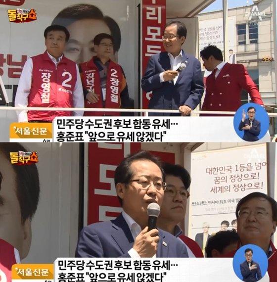 홍준표 자유한국당 공동선거대책위원장 겸 대표/사진=채널A 방송화면