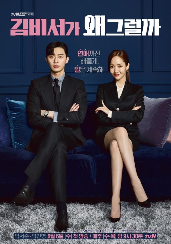 [TV별점토크] '김비서', 박서준이 아니었다면 이 드라마는 재미있었을까