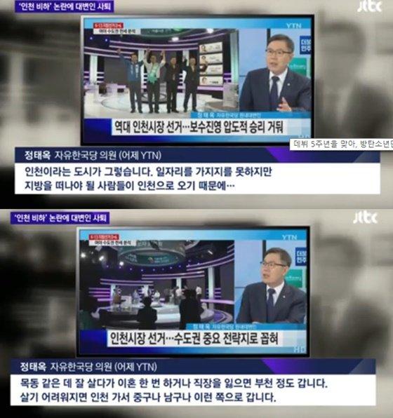 정태옥 자유한국당 대변인/사진=JTBC 뉴스룸 방송화면