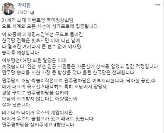 11일 박지원 민주평화당 의원이 올린 글/사진=박지원 의원 페이스북