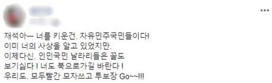 13일 민경욱 자유한국당 의원이 공유한 한 네티즌의 게시물/사진=페이스북 캡처