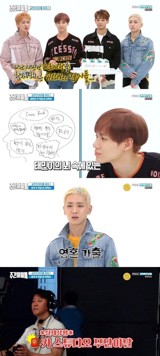 /사진=MBC에브리원 \'주간아이돌\' 방송화면 캡처