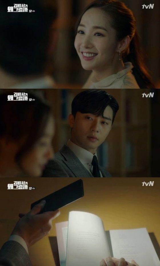 /사진=tvN \'김비서가 왜그럴까\' 방송화면 캡처