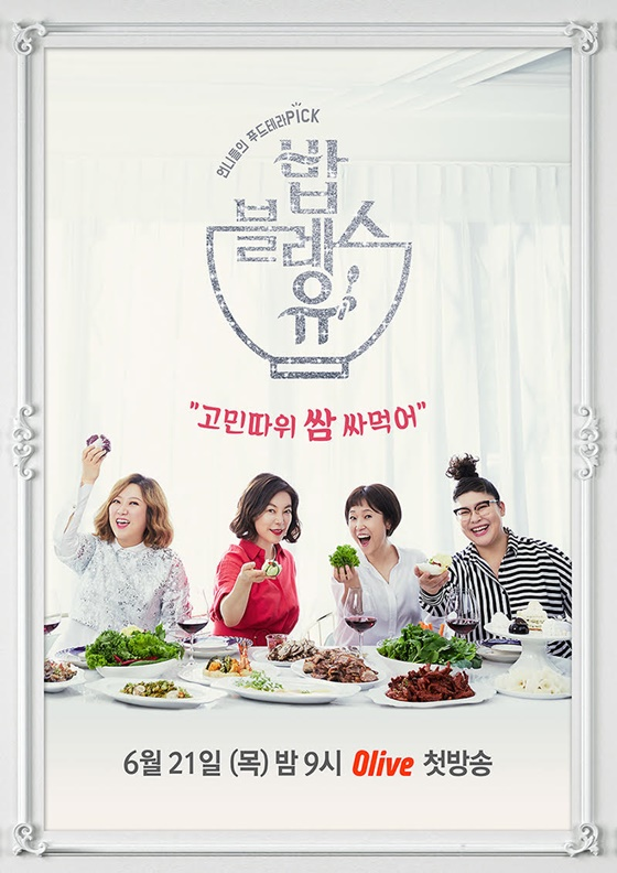 [TV별점토크] '밥블레스유'가 인생먹방인 이유