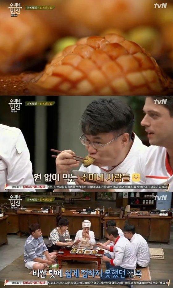 /사진=tvN \'수미네 반찬\' 방송화면 캡처