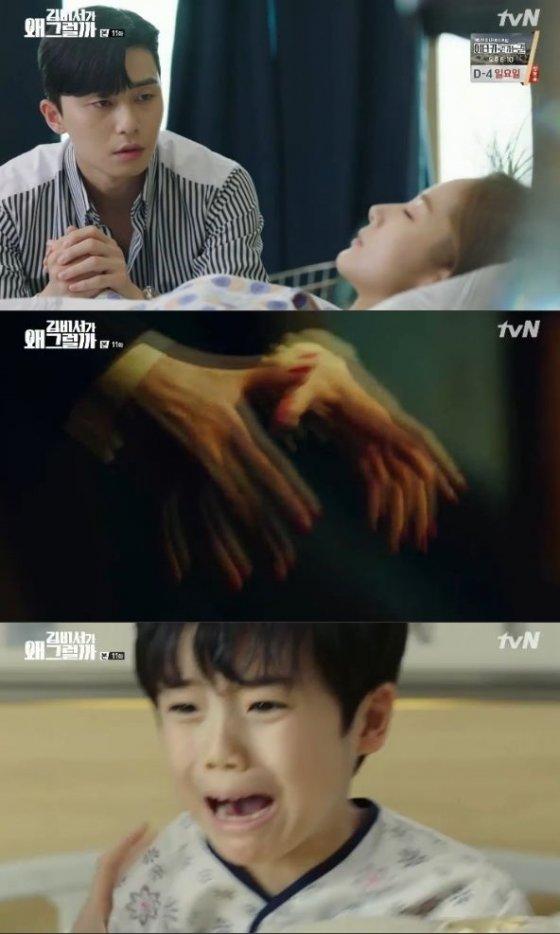/사진=tvN \'김비서가 왜 그럴까\' 방송화면 캡처