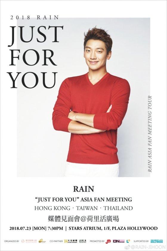 \'비 팬미팅 포스터\'/사진=비 웨이보