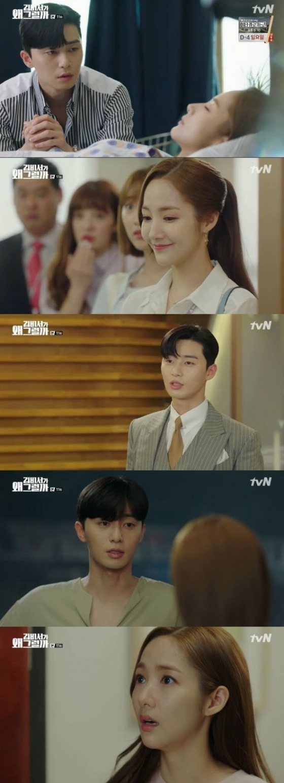 /사진=tvN '김비서가 왜 그럴까' 방송화면 캡처