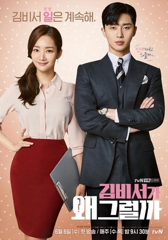 [TV별점토크] '김비서가 왜 그럴까', 박민영·박서준의 내공이 빚어낸 드라마