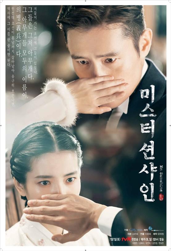 [TV별점토크]'미스터선샤인' 이병헌이 주말 밤 선샤인을 만들어내고 있소!