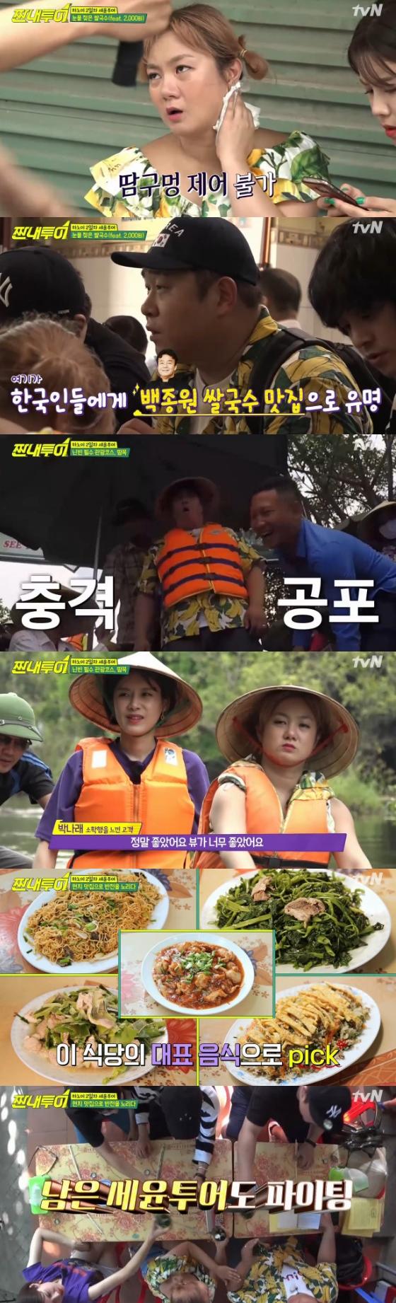 /사진=tvN '짠내투어' 방송화면 캡처