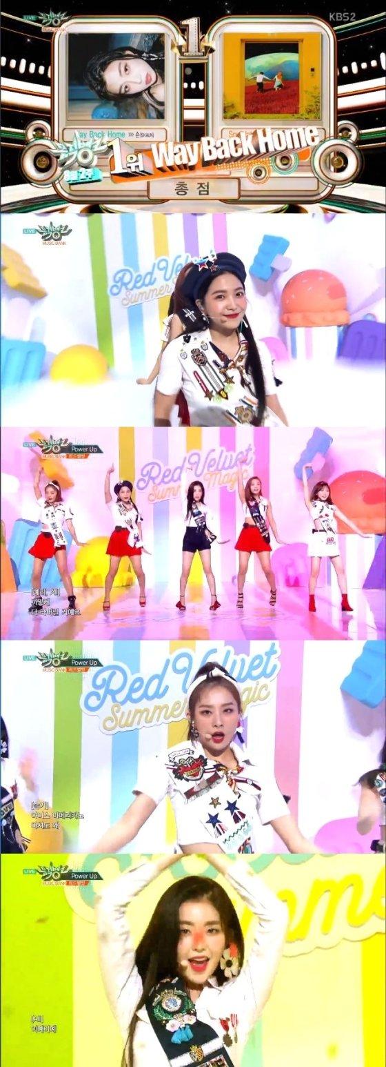 /사진=KBS 2TV \'뮤직뱅크\' 방송화면 캡처