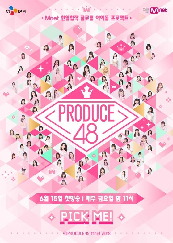 [TV별점토크]'프로듀스48' 마지막까지 놓치지 마세요!
