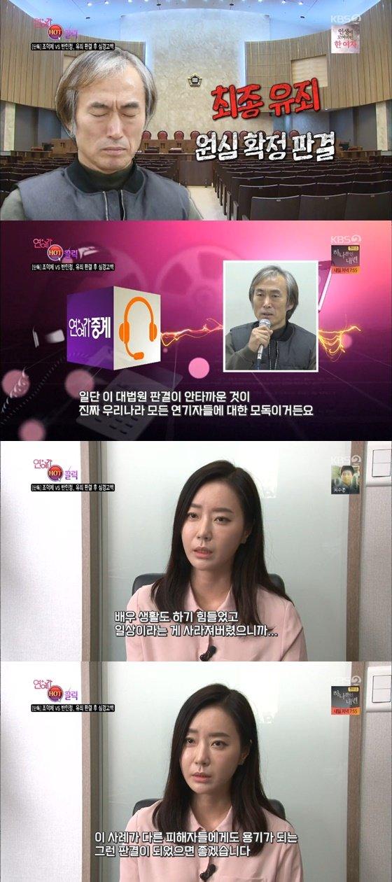 배우 조덕제, 반민정 /사진=KBS 2TV \'연예가중계\' 방송화면 캡처