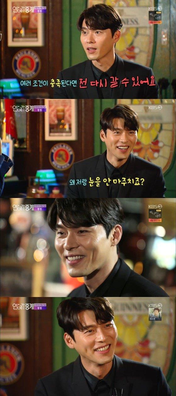 배우 현빈 /사진=KBS 2TV \'연예가중계\' 방송화면 캡처