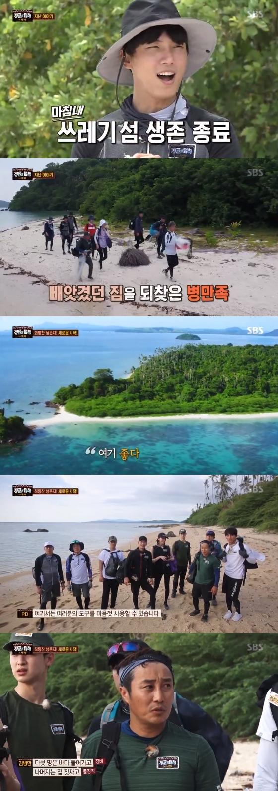 /사진=SBS 예능 프로그램 '정글의 법칙 in 사바