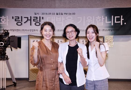 박지영, 윤은경 감독, 이세영. 영화 '링거링'이 지난 10일 크랭크인했다. / 사진제공=스마일이엔티
