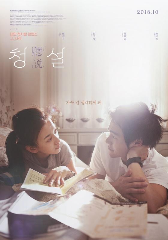 대만영화 '청설'을 둘러싼 첨예한 갈등..왜?