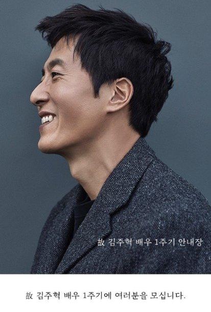 10월 30일 고 김주혁 1주기 추모회가 열려 지인과 동료들이 모여 고인에 대한 추억을 나눌 예정이다.