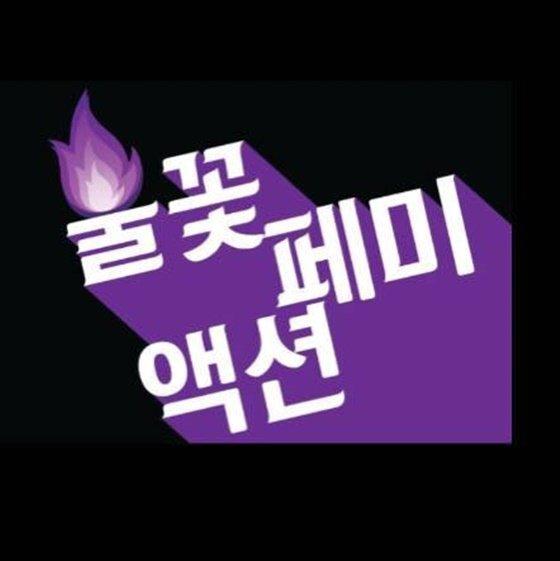 여성단체 불꽃페미액션 측이 유투버 양예원을 향해 지지의사를 밝혔다/ 사진=불꽃페미액션 페이스북