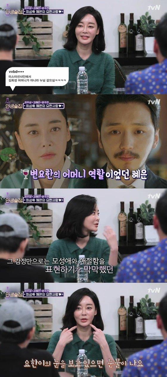배우 김혜은 /사진=tvN \'인생술집\' 방송화면 캡처