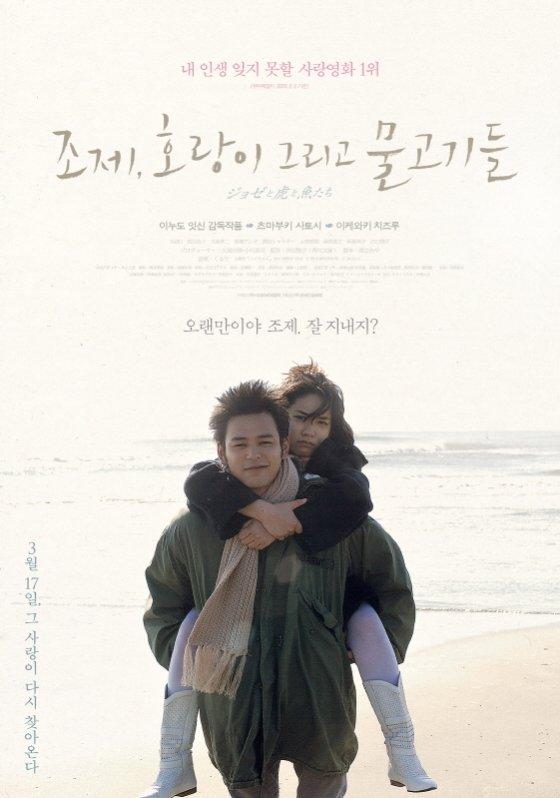 한국에 두터운 팬층을 갖고 있는 일본영화 \'조제, 호랑이 그리고 물고기들\'이 한국영화로 리메이크된다.