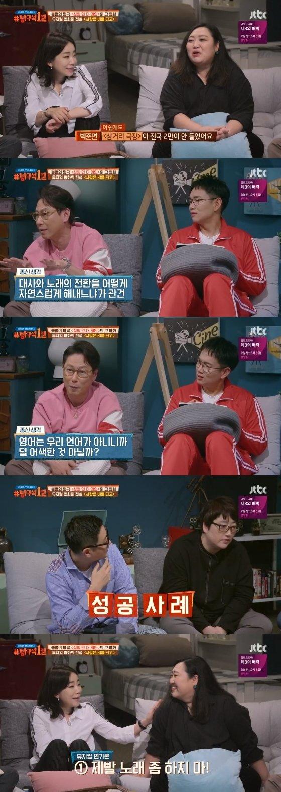 /사진=JTBC \'방구석 1열\' 방송화면 캡처