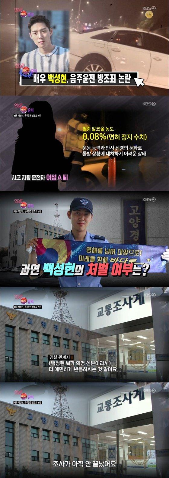 배우 백성현 /사진=KBS 2TV \'연예가중계\' 방송화면 캡처