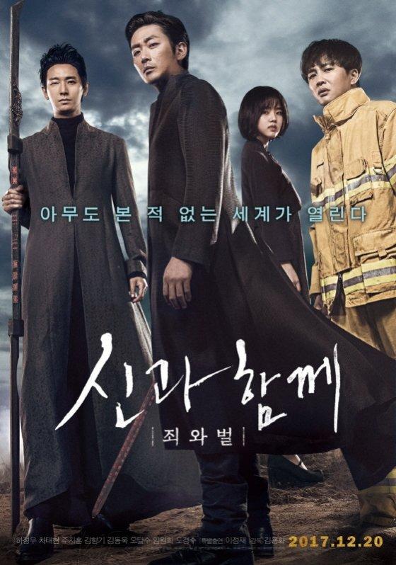 \'신과 함께\'가 중국에서 연내 개봉을 추진 중이다. 한한령 이후 중국에서 첫 상영되는 한국영화가 될지 관심이 쏠린다.