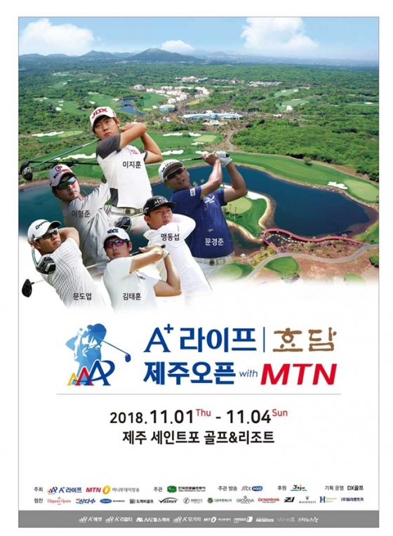 'A+라이프 효담 제주오픈 with MTN' 대회 포스터./사진=KPGA