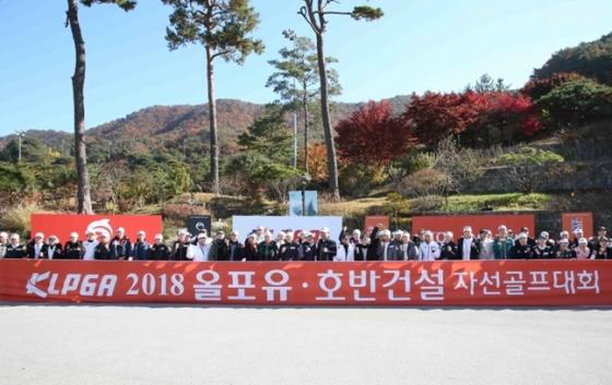한국여자프로골프협회(이하 KLPGA)가 '2018 KLPGA 올포유-호반건설 자선골프대회'를 개최했다./사진=KLPGA