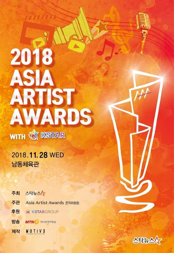사진=2018 AAA(Asia Artist Awards, 아시아 아티스트 어워즈) 조직위원회