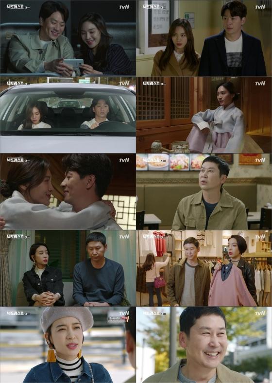 /사진=tvN '빅 포레스트' 방송 캡처