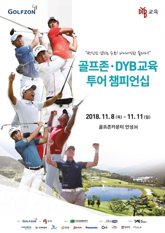 골프존·DYB교육 투어챔피언십 대회 포스터./사진=KPGA