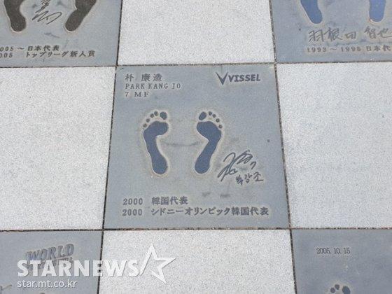 박강조의 풋 프린팅. /사진=심혜진 기자