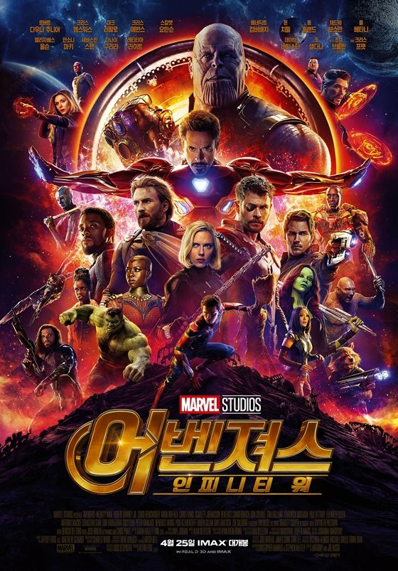 \'어벤져스4\'가 북미에서 2019년 5월 3일 개봉을 확정하면서 한국 개봉일이 언제일지 관심이 쏠린다.
