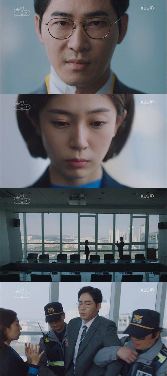 배우 강지환, 백진희 /사진=KBS 2TV \'죽어도 좋아\' 방송화면 캡처