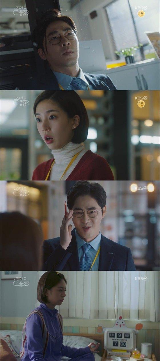 배우 백진희, 강지환 /사진=KBS 2TV \'죽어도 좋아\' 방송화면 캡처