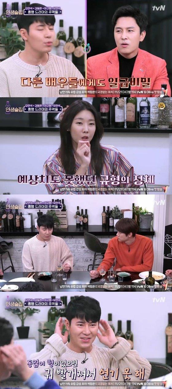 배우 이규형 /사진=tvN \'인생술집\' 방송화면 캡처