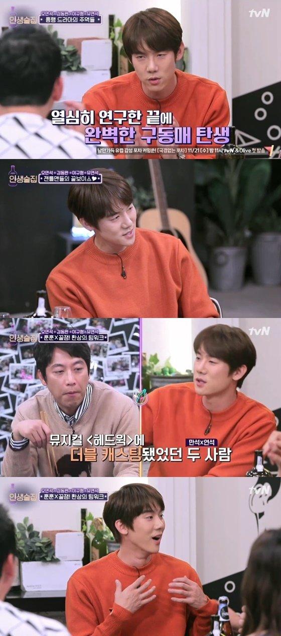 배우 유연석 /사진=tvN \'인생술집\' 방송화면 캡처