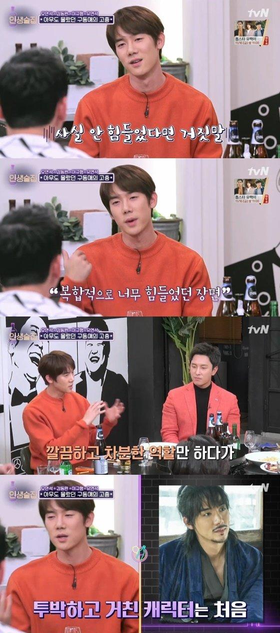 /사진=tvN \'인생술집\' 방송화면 캡처
