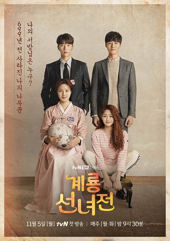 [TV별점토크]'계룡 선녀전' 눈도 마음도 즐거운 드라마!