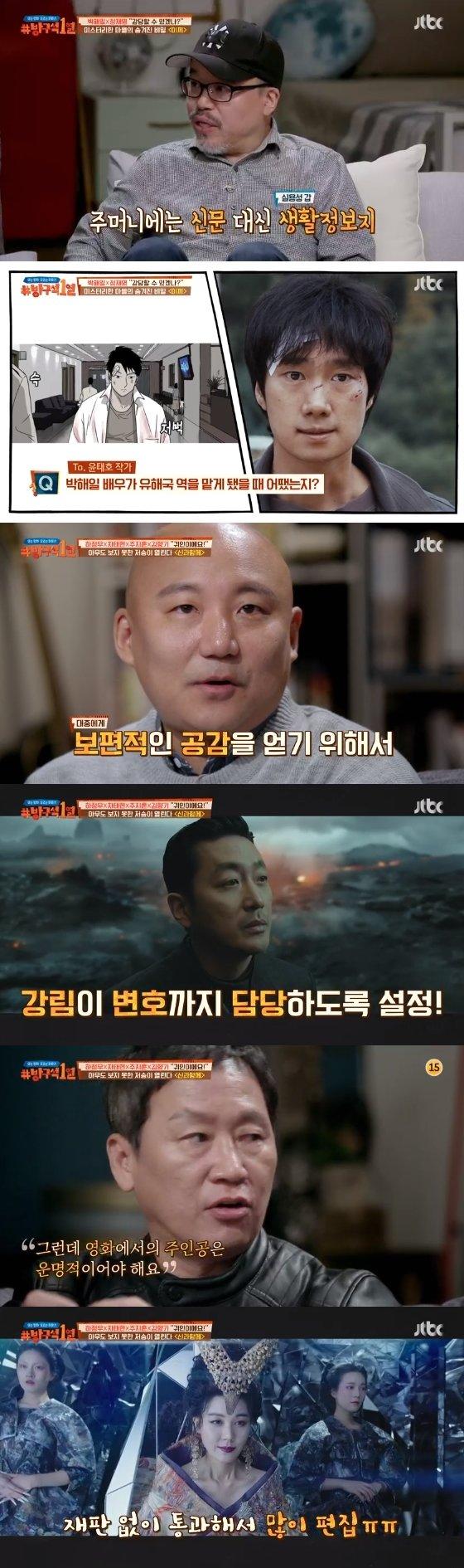 /사진=JTBC \'방구석1열\' 방송화면 캡처