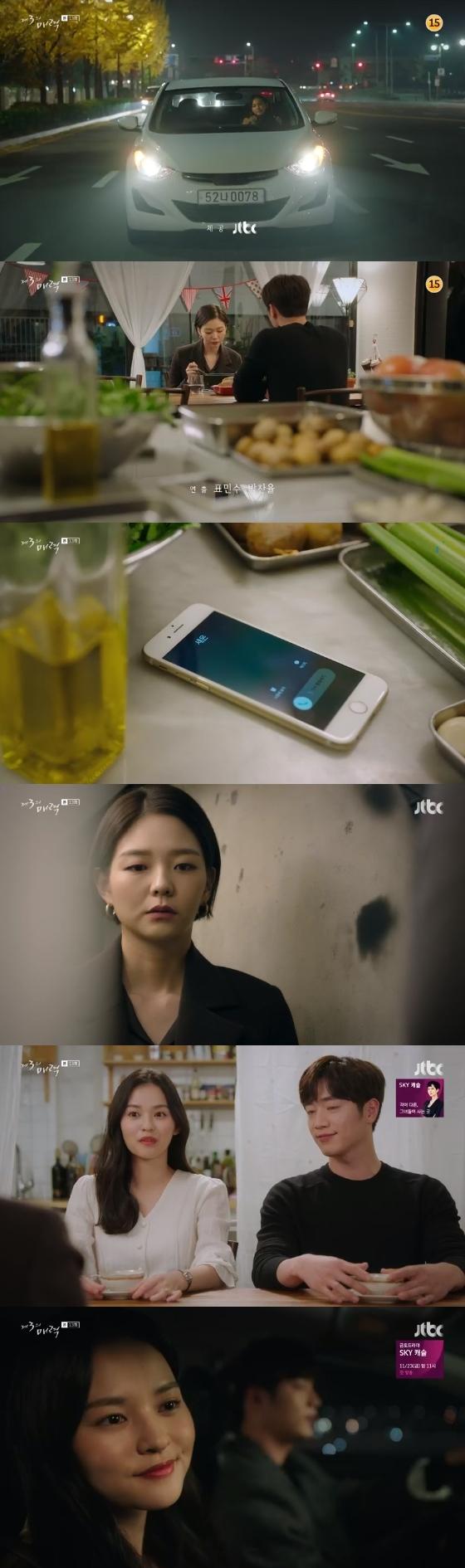/사진=JTBC '제3의 매력' 방송화면 캡처