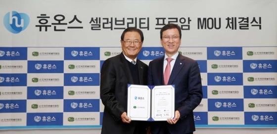 KPGA 양휘부 부회장(왼쪽)과 휴온스글로벌 윤성태 부회장./사진=KPGA