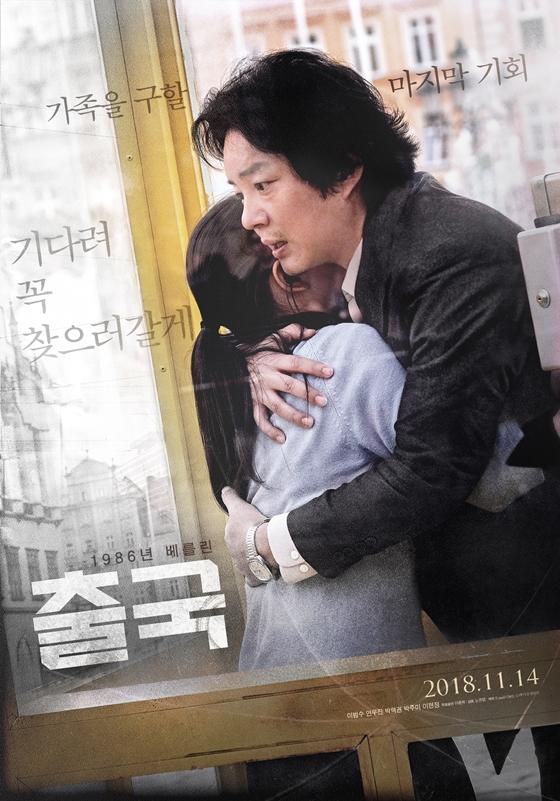 [★날선무비]'출국'이라는 영화 혹은 프로파간다