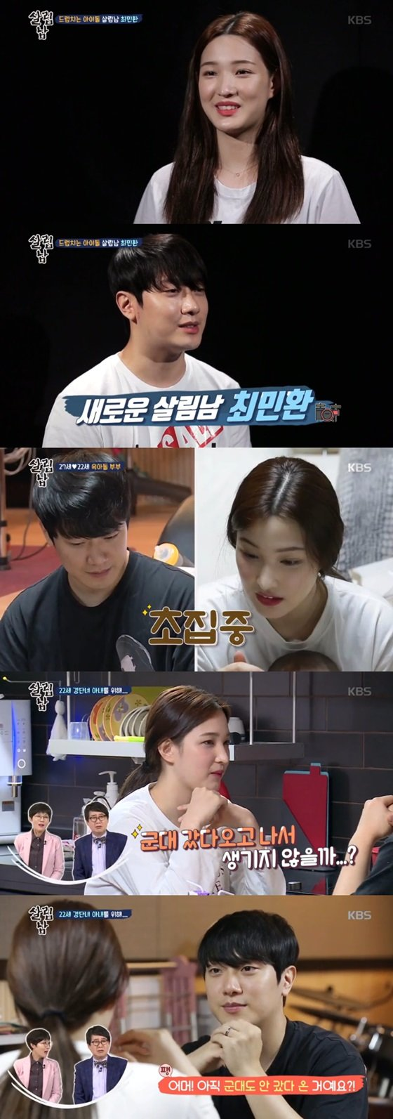 /사진=KBS 2TV \'살림하는 남자들 시즌2\' 방송화면 캡처