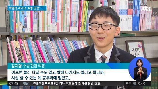 /사진=JTBC방송화면캡처